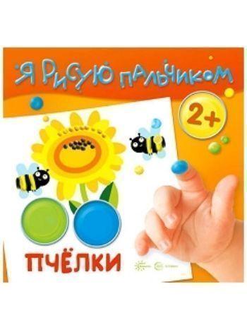 Купить Пчелки. Я рисую пальчиком. Для детей 2-4 лет в Москве по недорогой цене