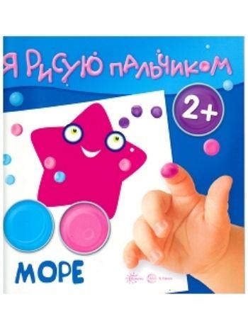 Купить Море. Я рисую пальчиком. Для детей 2-4 лет в Москве по недорогой цене