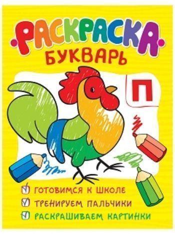 Раскраска-букварь ⋆ Учебник