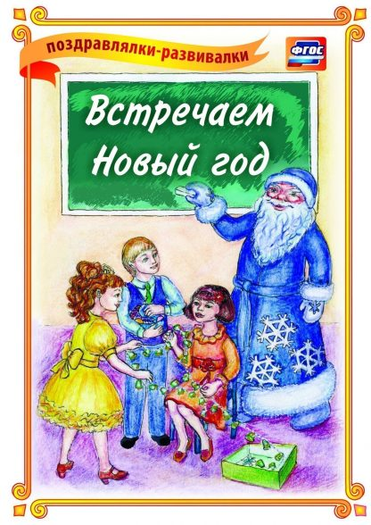 Купить Встречаем Новый год! (поздравлялка-развивалка): (Формат А4