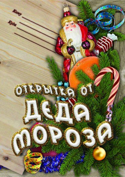 Купить Открытка от Деда Мороза в Москве по недорогой цене