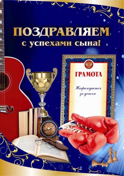 Купить Поздравляем с успехами сына! (открытка) в Москве по недорогой цене