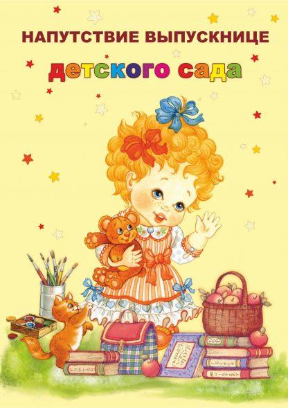 Купить Напутствие выпускнице детского сада (открытка) в Москве по недорогой цене