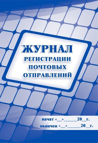Купить Журнал регистрации почтовых отправлений в Москве по недорогой цене