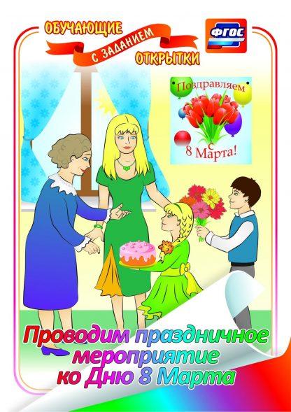 Купить Проводим праздничное мероприятие ко Дню 8 Марта: обучающая открытка с заданием в Москве по недорогой цене