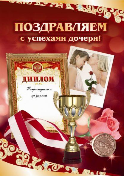 Купить Поздравляем с успехами дочери! (открытка) в Москве по недорогой цене