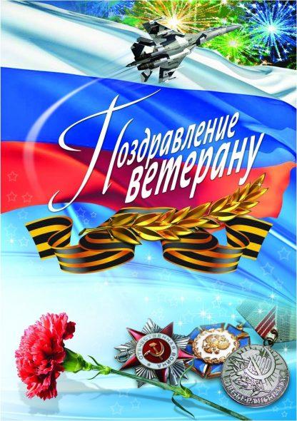 Купить Поздравление ветерану (открытка) в Москве по недорогой цене