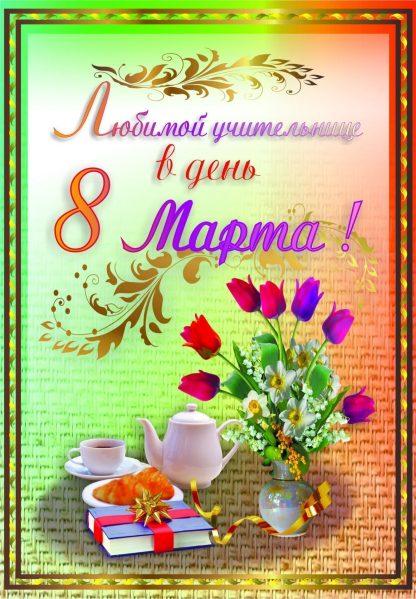 Купить Любимой учительнице в День 8 Марта! (открытка со стихотворением) в Москве по недорогой цене