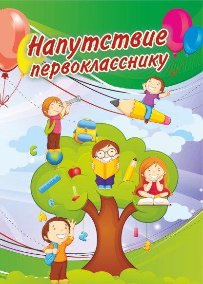 Купить Напутствие первокласснику (подходящее для девочки и мальчика) (открытка) в Москве по недорогой цене