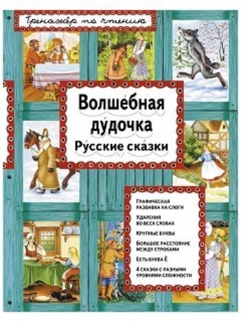 Купить Волшебная дудочка в Москве по недорогой цене