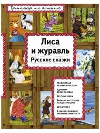 Купить Лиса и журавль в Москве по недорогой цене