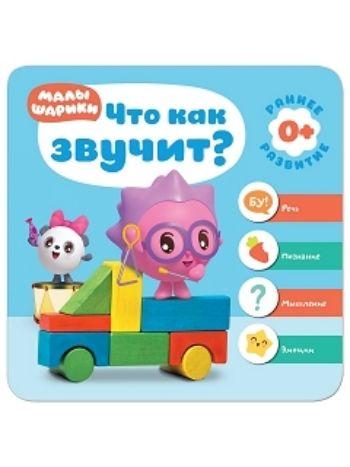 Купить Что как звучит? Малышарики в Москве по недорогой цене