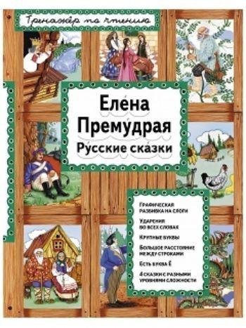 Купить Елена Премудрая в Москве по недорогой цене