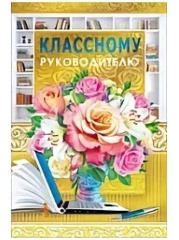 """Купить Открытка """"Классному руководителю"""" в Москве по недорогой цене"""