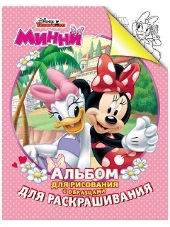 Купить Минни. Альбом для рисования с образцами для раскрашивания в Москве по недорогой цене