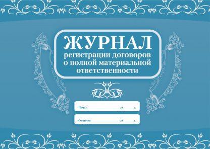 Купить Журнал регистрации договоров о полной материальной ответственности в Москве по недорогой цене