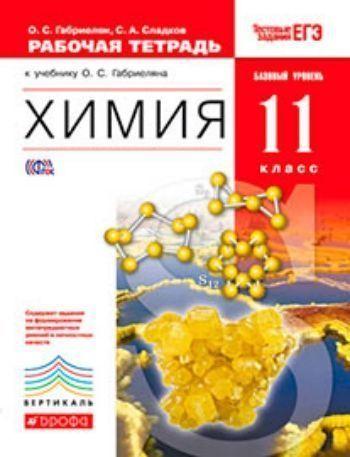 Купить Химия. 11 класс. Рабочая тетрадь (с тестовыми заданиями ЕГЭ). Базовый уровень в Москве по недорогой цене
