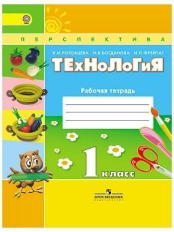 Купить Технология. 1 класс. Рабочая тетрадь в Москве по недорогой цене