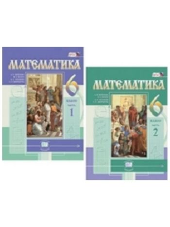 Купить Математика. 6 класс. Учебник в 2-х частях в Москве по недорогой цене
