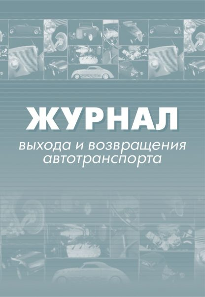 Купить Журнал выхода и возвращения автотранспорта. в Москве по недорогой цене