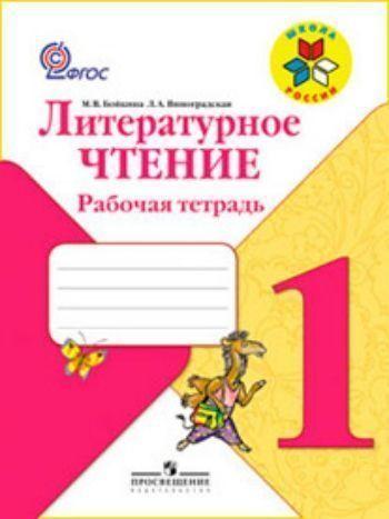 Купить Литературное чтение. 1 класс. Рабочая тетрадь в Москве по недорогой цене