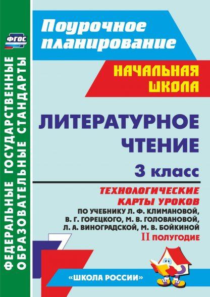 Купить Литературное чтение. 3 класс: технологические карты уроков по учебнику Л. Ф. Климановой