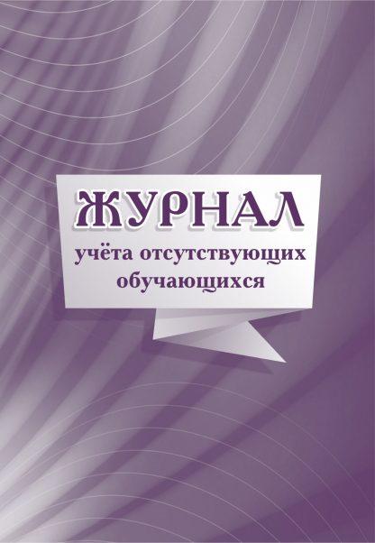 Купить Журнал учета отсутствующих обучающихся в Москве по недорогой цене