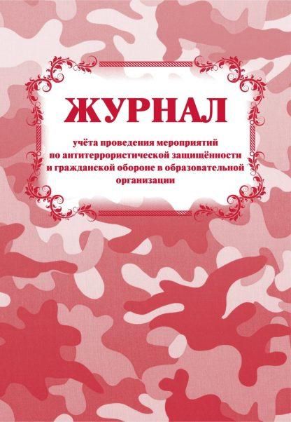 Купить Журнал учета проведения мероприятий по антитеррористической защищённости и гражданской обороне в образовательной организации в Москве по недорогой цене