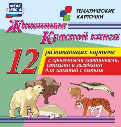 Купить Животные Красной книги: 12 развивающих карточек с красочными картинками