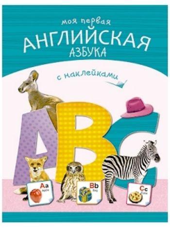 Купить Моя первая английская азбука с наклейками в Москве по недорогой цене