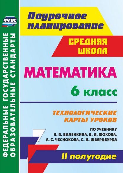 Купить Математика. 6 класс: технологические карты уроков по учебнику Н. Я. Виленкина