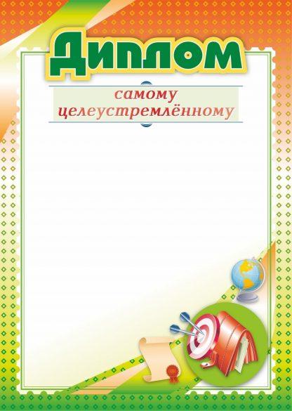Купить Диплом самому целеустремленному в Москве по недорогой цене