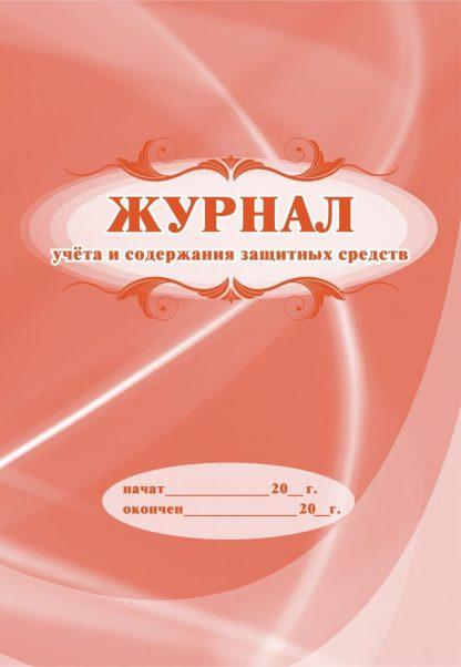 Купить Журнал учёта и содержания защитных средств: (Формат 60х84/8