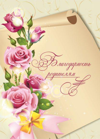 Купить Благодарность родителям (открытка) в Москве по недорогой цене