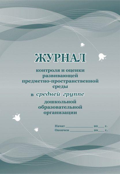 Купить Журнал контроля и оценки развивающей предметно-пространственной среды в средней группе дошкольной образовательной организации в Москве по недорогой цене