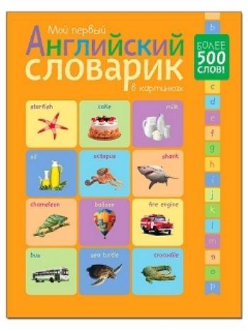 Купить Мой первый английский словарик в картинках в Москве по недорогой цене