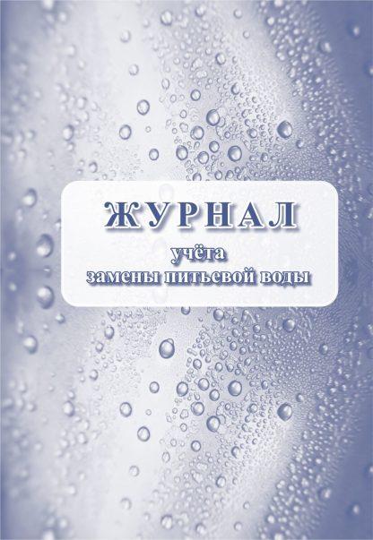 Купить Журнал учёта замены питьевой воды в Москве по недорогой цене
