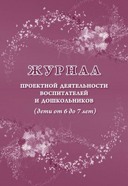 Купить Журнал проектной деятельности воспитателей и дошкольников (дети от 6 до 7 лет) в Москве по недорогой цене