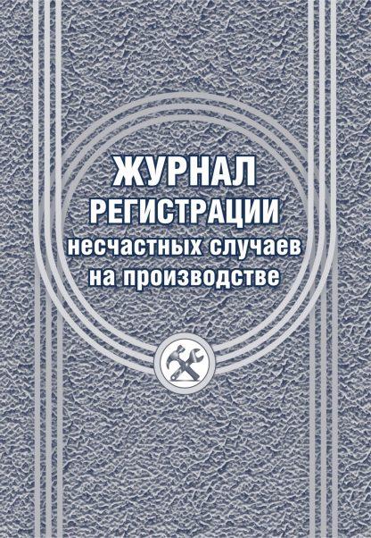 Купить Журнал регистрации несчастных случаев на производстве в Москве по недорогой цене