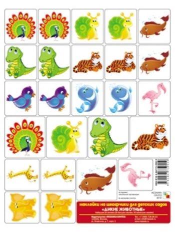 """Купить Наклейки на шкафчики для детского сада """"Дикие животные"""" в Москве по недорогой цене"""