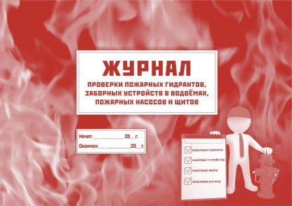 Купить Журнал проверки пожарных гидрантов
