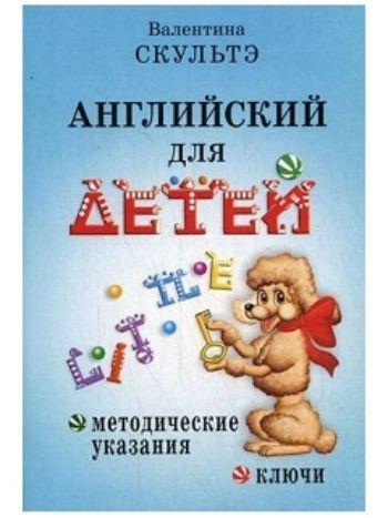 Купить Английский для детей. Методические указания и ключи в Москве по недорогой цене