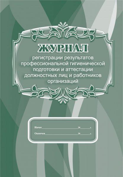 Купить Журнал регистрации результатов профессиональной гигиенической подготовки и аттестации должностных лиц и работников организаций в Москве по недорогой цене