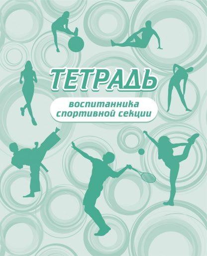 Купить Тетрадь воспитанника спортивной секции в Москве по недорогой цене