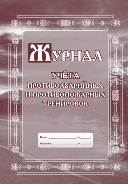 Купить Журнал учёта противоаварийных и противопожарных тренировок в Москве по недорогой цене