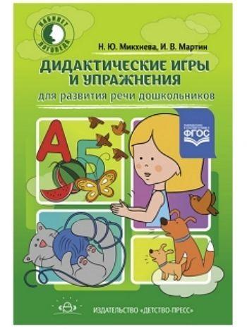 Купить Дидактические игры и упражнения для развития речи дошкольников в Москве по недорогой цене