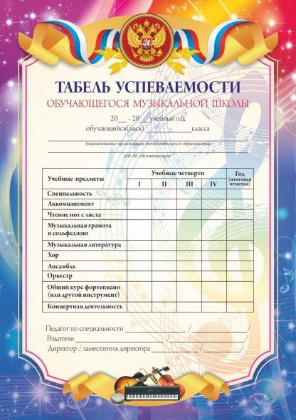 Купить Табель успеваемости обучающихся музыкальной школы в Москве по недорогой цене