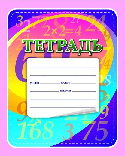 Купить Тетрадь по математике (с таблицей умножения) в Москве по недорогой цене