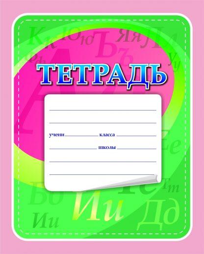 Купить Тетрадь по русскому языку (с грамматикой) в Москве по недорогой цене