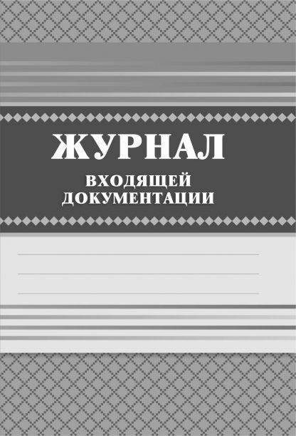 Купить Журнал входящей документации в Москве по недорогой цене